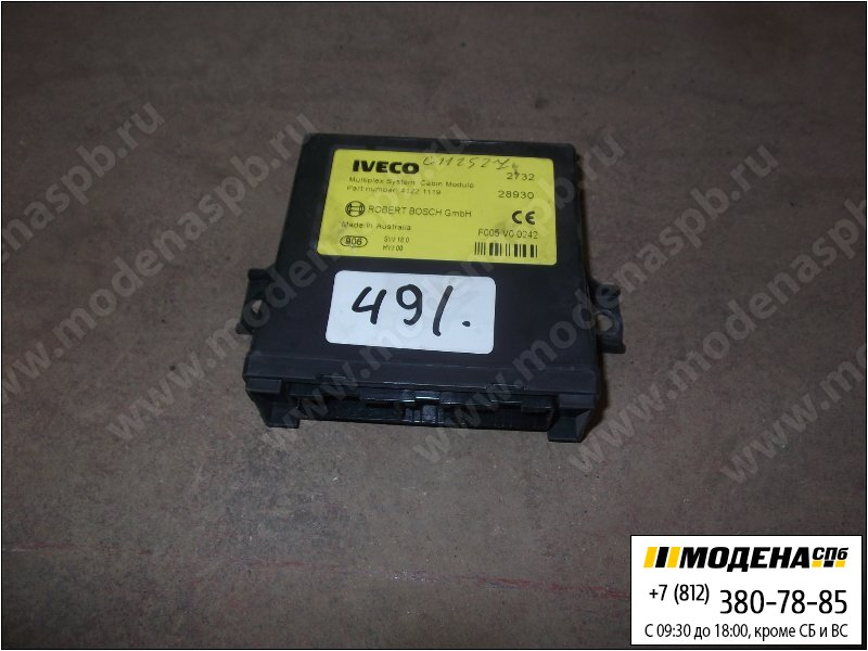 �������� iveco ���� ���������� Multiplex  41221119