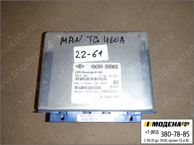 запчасти man Блок управления EBS тормозная система  Knorr-Bremse 048610627