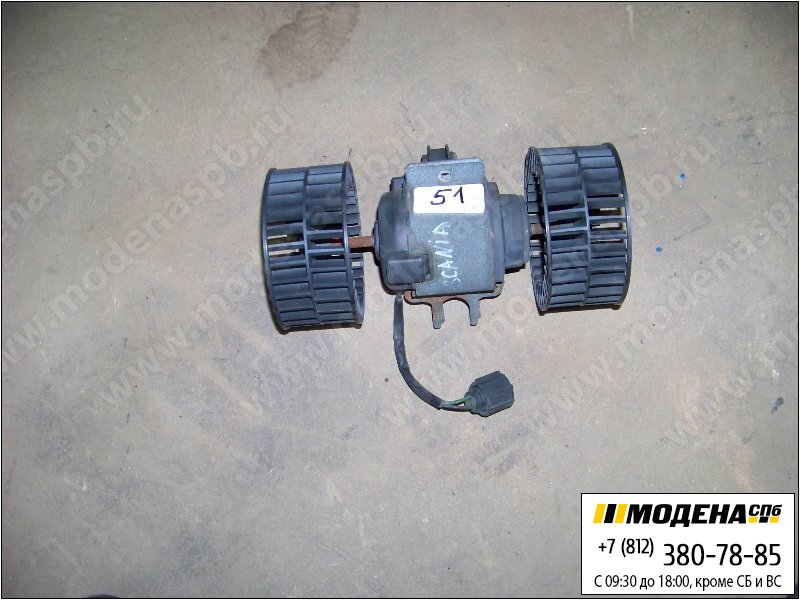 запчасти mercedes Электродвигатель печки кабины 24V 100W  1401439